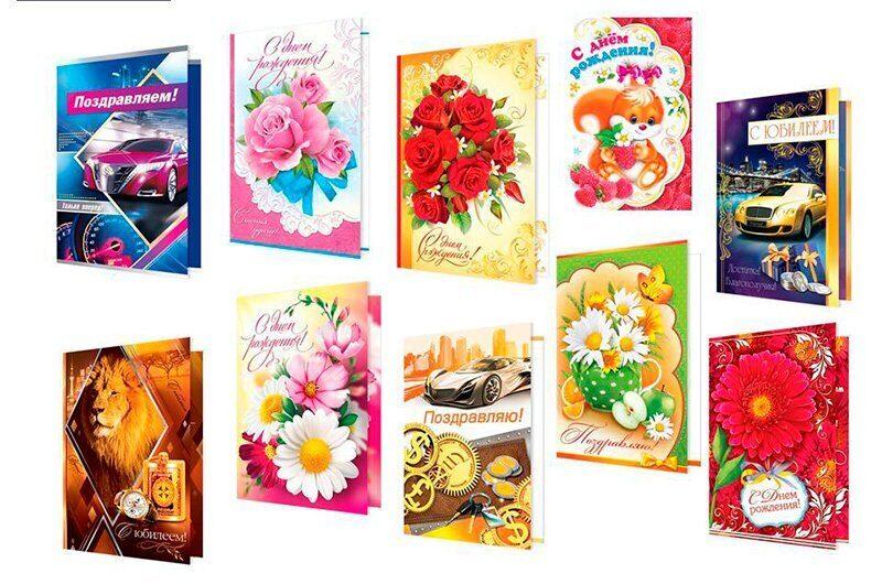 Картинки, весь ассортимент мир открыток